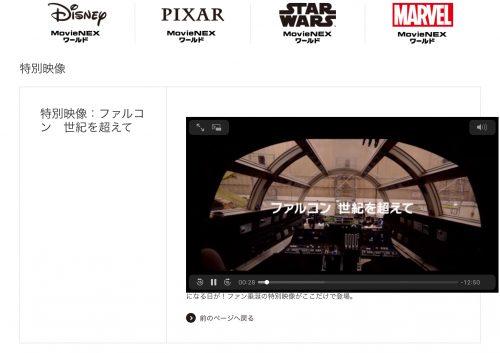 ハン・ソロ/スター・ウォーズ・ストーリー MovieNEX