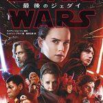 『スター・ウォーズ/最後のジェダイ』日本語版ノベライズ発売!映画にもブルーレイにもない未公開シーンも
