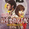 小説「ハン・ソロ/スター・ウォーズ・ストーリー 最重要指名手配」発売!映画直前を描くスピンオフ