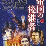 「スター・ウォーズ 帝国の後継者」講談社より復刊!スピンオフ小説の重要作である理由とは