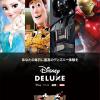 Disney DELUXE(ディズニーデラックス)3月26日提供開始!動画定額見放題&オリジナルコンテンツ