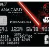 ANA JCB スター・ウォーズ クレジットカード入会受付開始!カリフォルニア ディズニーランドチケットが当たるキャンペーンも