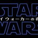 """『スター・ウォーズ』クリスマスイベントが丸の内で開催!「STAR WARS """"Precious for you"""" ~Marunouchi Bright Christmas 2019」発表"""