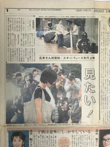 スター・ウォーズ エピソード1/ファントム・メナス 先行上映