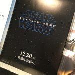 『スター・ウォーズ/スカイウォーカーの夜明け』B5チラシ、映画館で配布中!