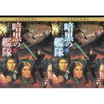 「スター・ウォーズ 暗黒の艦隊」復刊!「最後の指令」も9月に刊行、邦訳版スローン三部作が令和に完全復活