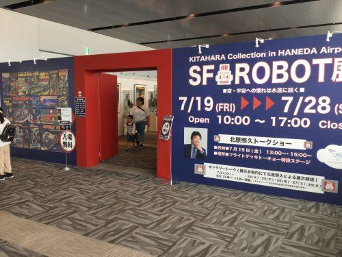 SF&ROBOT展 北原照久
