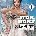 「STAR WARS/レイア -王女の試練-」単行本第1巻発売!サイン会も12月15日に開催