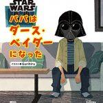 「STAR WARS パパはダース・ベイダーになった」刊行!日本人アーティスト・グリヒルによる初の日本オリジナル『スター・ウォーズ』絵本