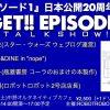 『エピソード1』公開20周年記念「GET! EPISODE1 Talk Show!」トークイベントに出演します