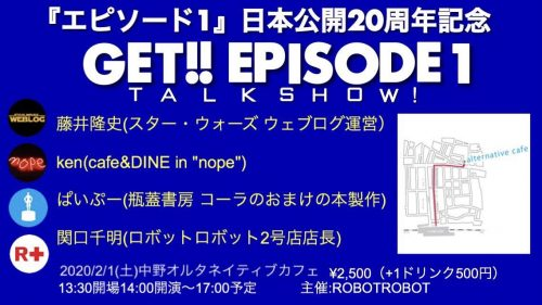 GET! EPISODE1 Talk Show!