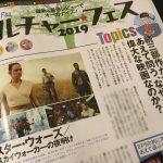 週刊SPA! 12月24日号「カルチャーフェス」ページ『スター・ウォーズ』特集にてインタビューコメントしました