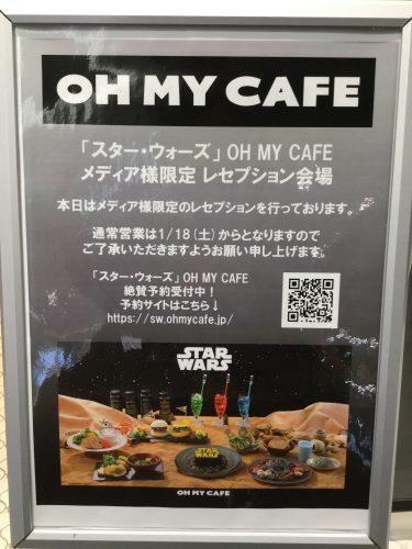 スター・ウォーズ カフェ