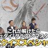 IMALUさんがスペシャルゲスト!ディズニーデラックス公式アプリ「STAR WARS DX」クイズスペシャル動画に出演しました