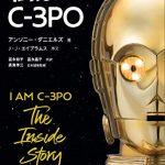 「私はC-3PO」邦訳版刊行!アンソニー・ダニエルズが『スター・ウォーズ』の舞台裏を振り返る自伝