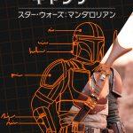 「ディズニー・ギャラリー/スター・ウォーズ:マンダロリアン」レビュー:先端技術と、原点への敬意と継承を描くメイキング