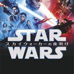 『スター・ウォーズ/スカイウォーカーの夜明け』日本語版ノベライズ8月12日発売!ジュニアノベルは9月刊行