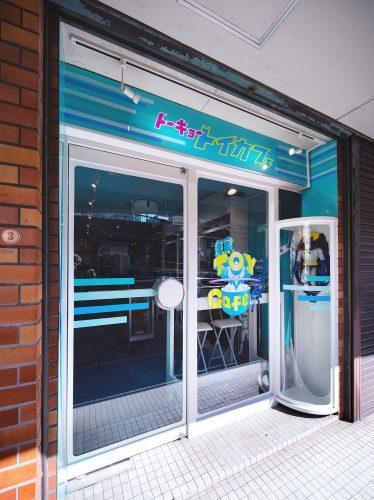 東京Toycafe
