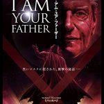 『I AM YOUR FATHER アイ・アム・ユア・ファーザー』レビュー 今こそ見るべき、デヴィッド・プラウズの「帰還」を描いたドキュメンタリー