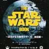 「THE STAR WARS BOOK はるかなる銀河のサーガ 全記録」4月19日刊行!最新の設定まで網羅した大事典