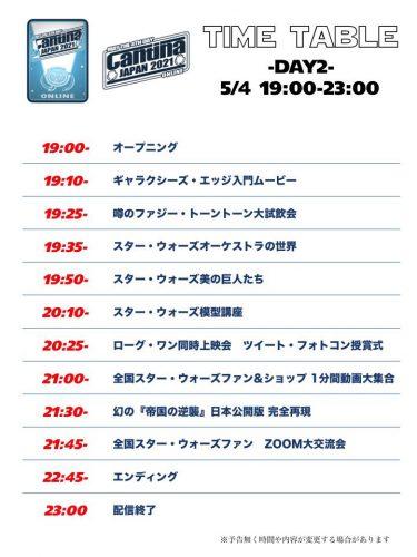 カンティーナジャパン2021
