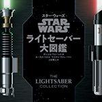 「STAR WARS ライトセーバー大図鑑」8月10日発売!58種のライトセーバーがこの一冊に