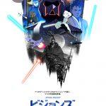 「スター・ウォーズ:ビジョンズ」シリーズ レビュー【ネタバレなし】日本のアニメは『スター・ウォーズ』をいかに描いたか
