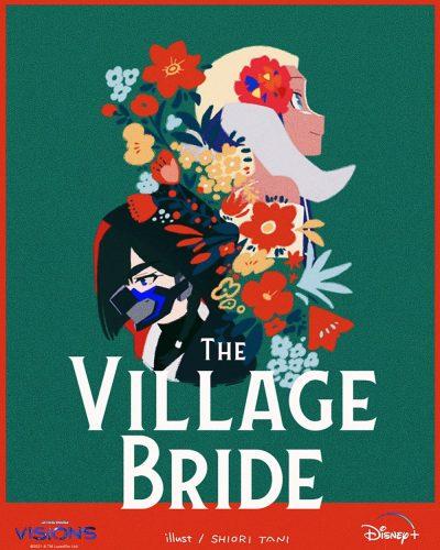 『村の花嫁』キービジュアル